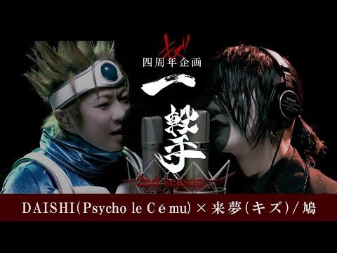 DAISHI (Psycho le Cému) x LiME (Kizu) - Hato