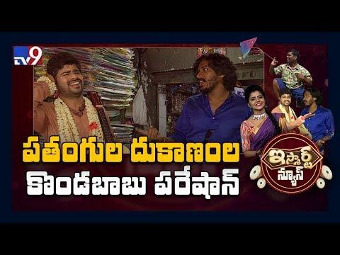 నారదతో కలిసిన సూర్య    Jr. Deverakonda    iSmart News - TV9