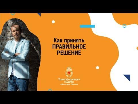 Как принять правильное решение? Дмитрий Троцкий