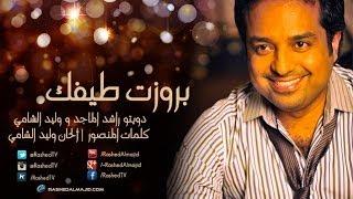 راشد الماجد و وليد الشامي - بروزت طيفك (النسخة الأصلية) | 2014 تحميل MP3
