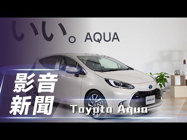 【影音新聞】Toyota Aqua|更安全更環保 第二代大改款 Aqua 於日本發表  【7Car小七車觀點】