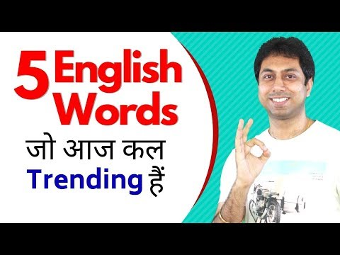 New 5 English Words with Meaning | English Speaking for Beginners | Awal