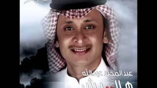 تحميل و مشاهدة Abdul Majeed Abdullah...Hala Bish | عبدالمجيد عبد الله...هلا بيش MP3
