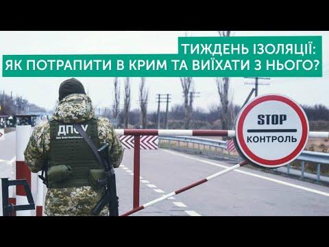 З чим стикаються українці при перетині межі з Кримом? | Денис Савченко | Тема дня