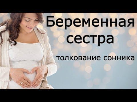 Беременная сестра - толкование сонника