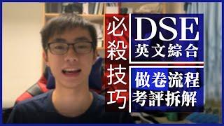 【考前衝刺】DSE English英文卷三綜合:Part B由頭到尾的做卷流程 + 四大得分位技巧