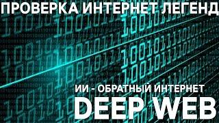 """Искусственный интеллект/""""Правда о тихом доме"""":Проверка интернет легенд"""