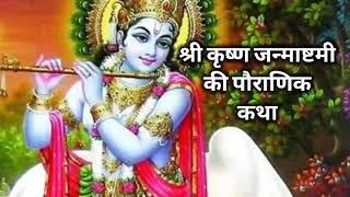 श्री कृष्ण जन्माष्टमी की पौराणिक कथा | Krishna Janmashtami 2020