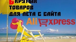 6 крутых товаров для лета из  AliExpress