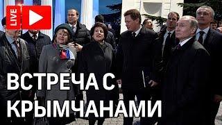 Встреча Путина с жителями Крыма в Симферополе. Прямая трансляция