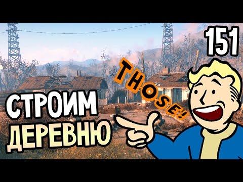 Fallout 4 Прохождение На Русском #151 — СТРОИМ ДЕРЕВНЮ