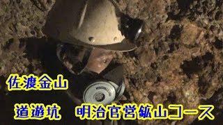 佐渡金山  道遊坑  明治官営鉱山コース