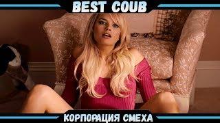 Best COUBE #26 | Лучшие приколы и кубы!