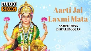 Aarti Jai Laxmi Mata | Anuradha Paudwal | Sampoorna Diwali Poojan | Hindi Devotional Song 2019