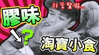 淘寶開箱:【試食驚嚇食品!?】打開後這東西能吃嗎...? (中文字幕)
