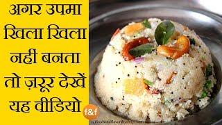 Rava Upma Recipe   रवा उपमा या सूजी का उपमा - Sooji Upma Recipe in Hindi - Easy Breakfast Recipe
