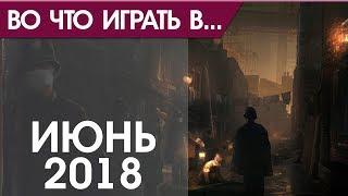 Во что поиграть - Июнь 2018 года - ТОП новых игр (PS4, Xbox One, PC, Nintendo Switch)