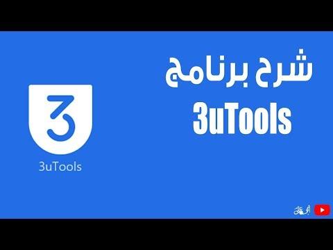 itools 4.3.5.5 license key free download