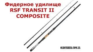 Фидер transit iii rich sport fishing карбон