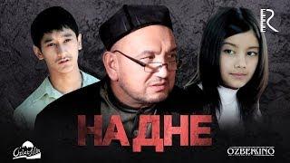 На дне   Тубанлик (узбекский фильм на русском языке) 2012