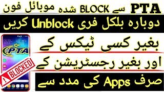 How to Unlock PTA Blocked Devices Without TAX & Without Registration  in Just 1 Click | 100% Working