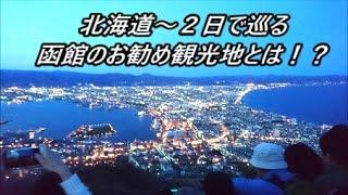 北海道函館の観光地を巡る!~2017年春:桜HOKKAIDOHAKODATEJapan