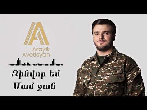 Arayik Avetisyan - Zinvor em Mam Jan | 2018