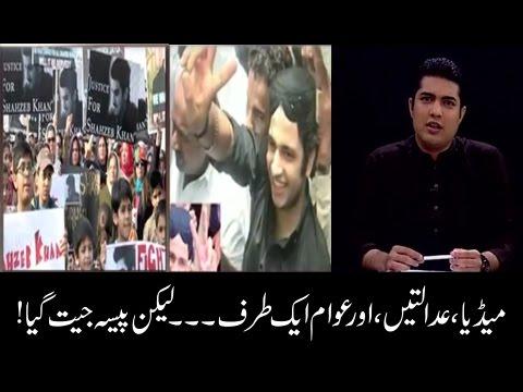 Sar-E-Aam | Media, Adalatein Aur Awam Ek Taraf
