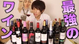 ワイン全部混ぜて飲もうとしたら倒れてしまった