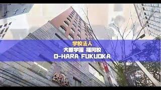 大原学園九州 福岡校