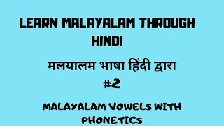 Malayalam Alphabets - Free video search site - Findclip Net