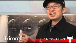 トリコロールシリーズ(フィッシングショーOSAKA)