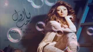 اجدد الاغاني للفنانه غاده رجب يااول حب تحميل MP3