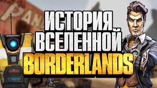 История вселенной Borderlands | Всё что нужно знать перед прохождением Borderlands 3