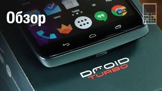 Motorola Droid Turbo - обзор смартфона от keddr.com