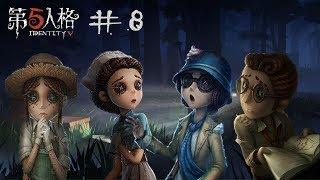 【五歌】第五人格#8——殘奧會的結局大反轉!