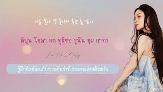 [THAISUB] 이하이 (LeeHi) - ONLY #ซับสมบัติ