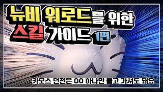[로스트아크] 뉴비 워로드를 위한 스킬트리 가이드