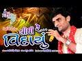 gujarati song - lidhi re vidayu by nitin barot
