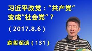 """习近平改党:""""共产党""""改变为""""社会党""""?2017.8.6"""