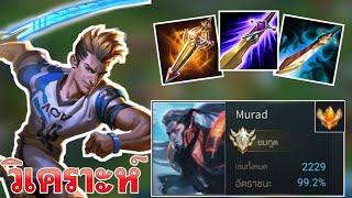 Murad - มูราดอันดับ1 สายเวทย์? win99.2%  | วิเคราะห์ EP.1