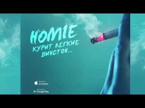 HOMIE - Курит легкие винстон / Премьера песни 2016