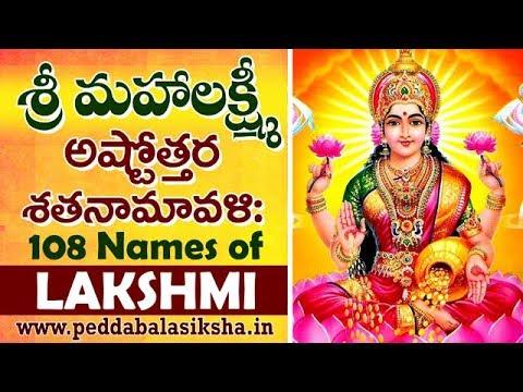 Sree Maha Lakshmi Ashtothram Shatanamavali with Lyrics    108 Names Of Goddess Lakshmi    Peddabala Siksha