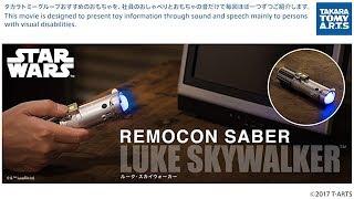 音のカタログ「リモコンセーバールーク・スカイウォーカー」編