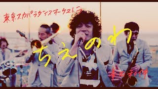 「ちえのわfeat.峯田和伸」MV+ドキュメンタリー-YouTubeVer.-/TOKYOSKAPARADISEORCHESTRA