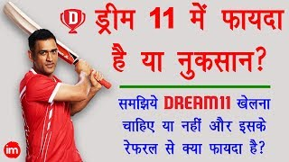 Dream11 Explain in Hindi - क्या Dream11 से कोई फायदा है? - Download this Video in MP3, M4A, WEBM, MP4, 3GP