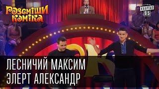 Каникулы Олега Ляшко выиграли 50 000 гривен | Рассмеши Комика, сезон 10, выпуск 1
