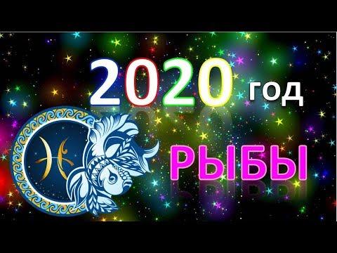 ♓РЫБЫ♓. ❄️ ☀️ 2020 год 🌿 🍁 Таро Прогноз Гороскоп 🌟