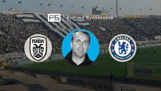 Прогноз и ставка Дениса Казанского: ПАОК — «Челси»