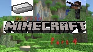【minecraft】鉄と鉛とゲリラのマインクラフトゆっくり実況  Part4